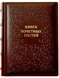 Книги почетных гостей