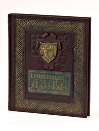Сувенирные книги в кожаном переплете Art. No 014-08-02
