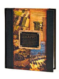 Сувенирные книги в кожаном переплете Art. No 014-08-03