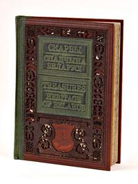 Сувенирные книги в кожаном переплете Art. No 014-08-05