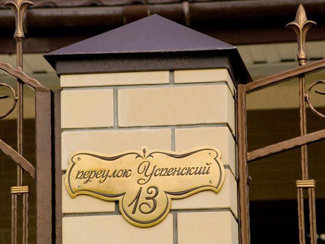 Табличка на частный дом своими руками